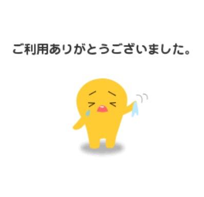 ご利用ありがとうございました。