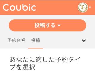 予約システムCoubic(クービック)