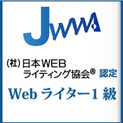 Webライター1級
