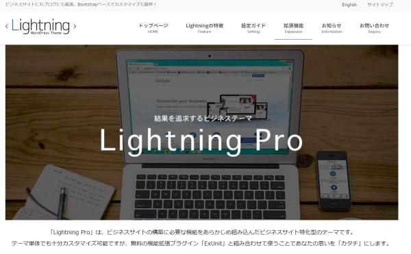 Lightning Pro スクリーンショット