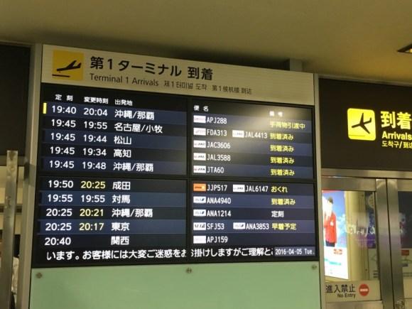 福岡空港第1ターミナル到着口