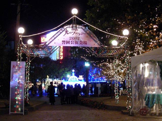 TENJIN光のファンタジー2007警固公園会場入口