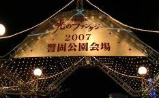 警固公園イルミネーション2007