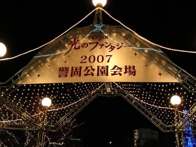 TENJIN光のファンタジー2007警固公園会場