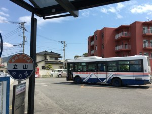 立山バス停