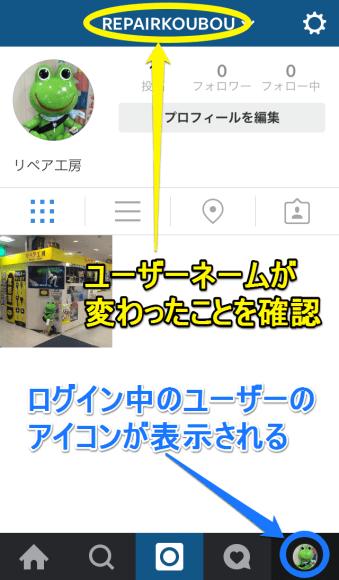 Instagram複数アカウント切り替え07