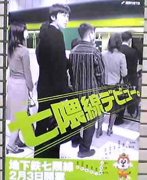 七隈線デビュー