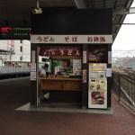 博多駅立ち食いうどん店