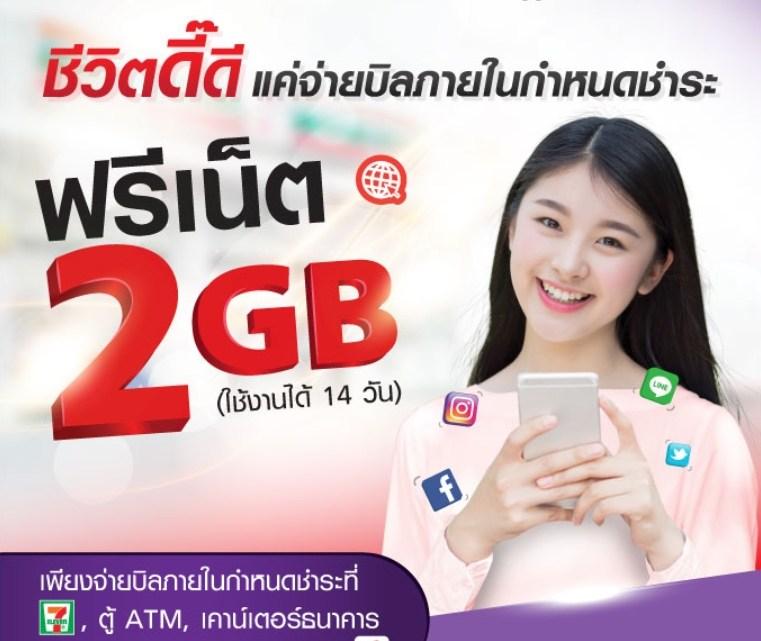 วิธีรับเน็ต 4G ทรู ฟรี 4GB จาก TrueID