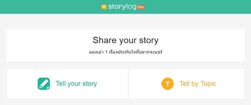 storylog3