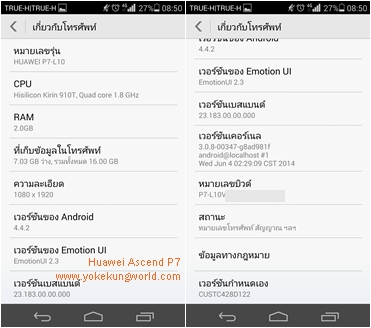 about-huawei-ascend-p7