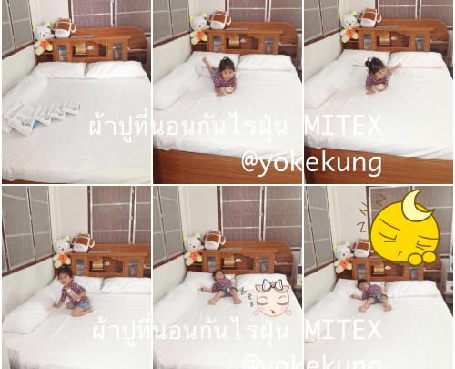 หมดห่วงเรื่องไรฝุ่น ตอน : นลินกับ ผ้าปูที่นอนกันไรฝุ่น Mitex