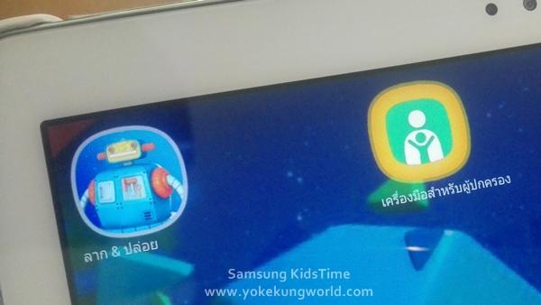 Samsung KidsTime-7