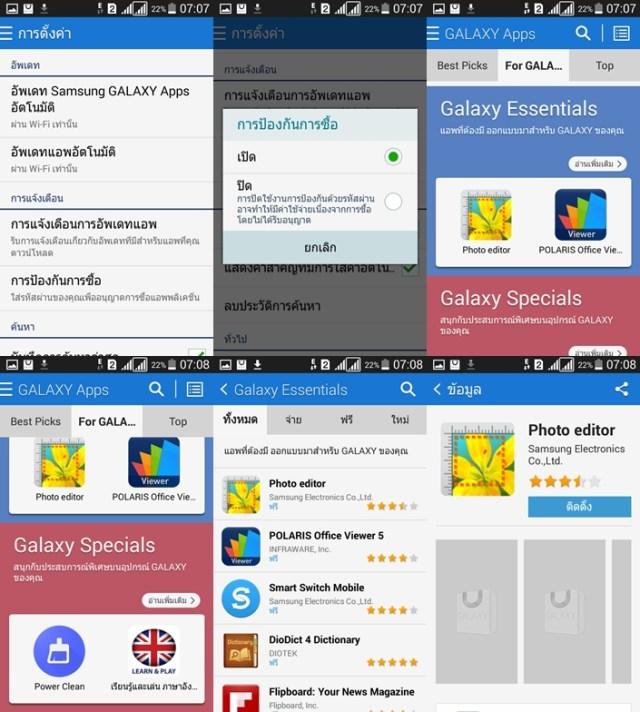 galaxy-apps2