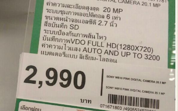 สำรวจ Tesco Lotus มองหากล้องดิจิตอลคอมแพ็คในงบไม่เกิน 3,000 บาท
