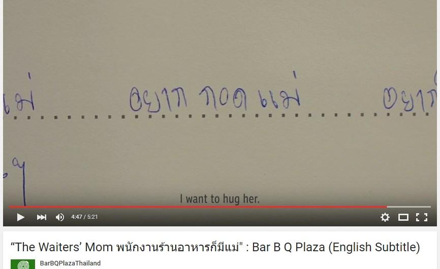 """ข้อคิดจาก Bar B Q Plaza """"พนักงานร้านอาหารก็มีแม่"""" และมองอีกมุม ในมุมของแม่"""