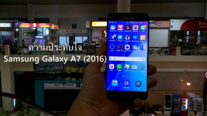 1 เดือน (กว่า) กับ Samsung Galaxy A7 (2016) มือถือราคาหมื่นกลาง ที่ครบครัน เหมาะสม และใช่ที่สุดสำหรับผม