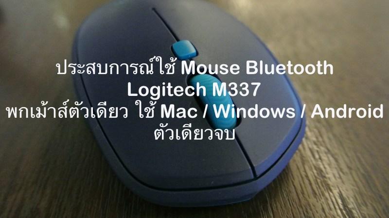 2 เดือนกับการใช้งานเม้าส์ Logitech M337 พกตัวเดียว ต่อ Bluetooth ได้ทุกเครื่อง สำหรับคนมีหลายอุปกรณ์