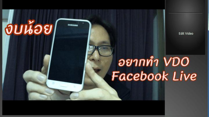 มองหาอุปกรณ์รอบตัว สำหรับทำ Facebook  Live และทำวีดีโอ สำหรับคนงบน้อย