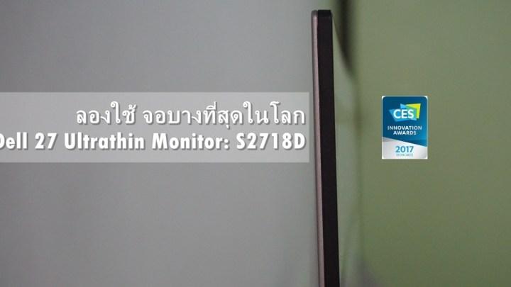 บางได้อีก! จอมอนิเตอร์บางที่สุดในโลก Dell 27 Ultrathin Monitor: S2718D