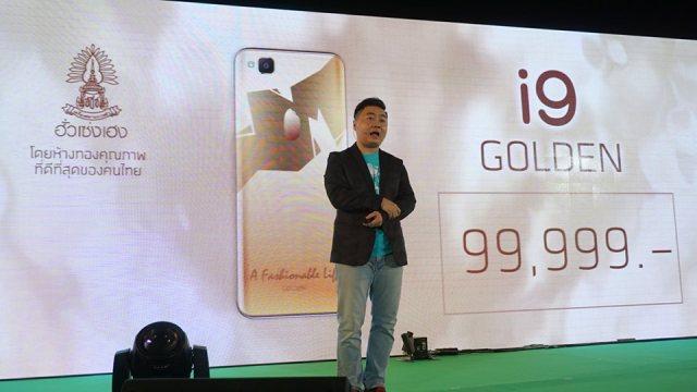 i9 Golden