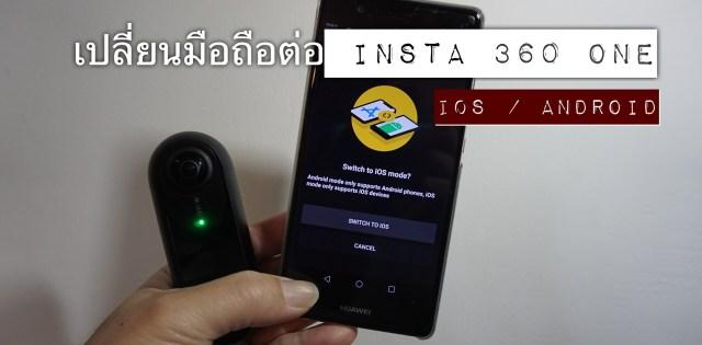 วิธีสลับเครื่อง iOS / Android เพื่อใช้งาน Insta360 ONE