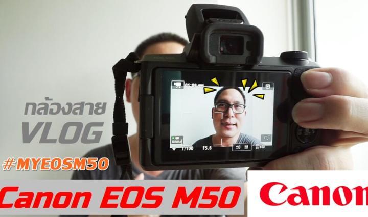 Canon EOS M50 vlog