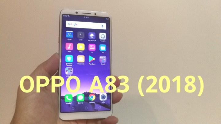 เล่าหลังใช้ OPPO A83 (2018) มา 2 สัปดาห์ 2 ซิม จอใหญ่ แบตอึด สแกนใบหน้าได้