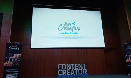 dtac accelerate Creator
