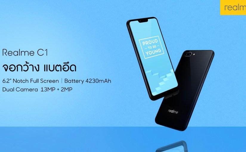 Realme เปิดตัว Realme C1 มือถือจอกว้าง แบตอึด กล้องคู่ พร้อม AI เปิดตัวที่ 3,990 บาท ขายที่ 7-Eleven