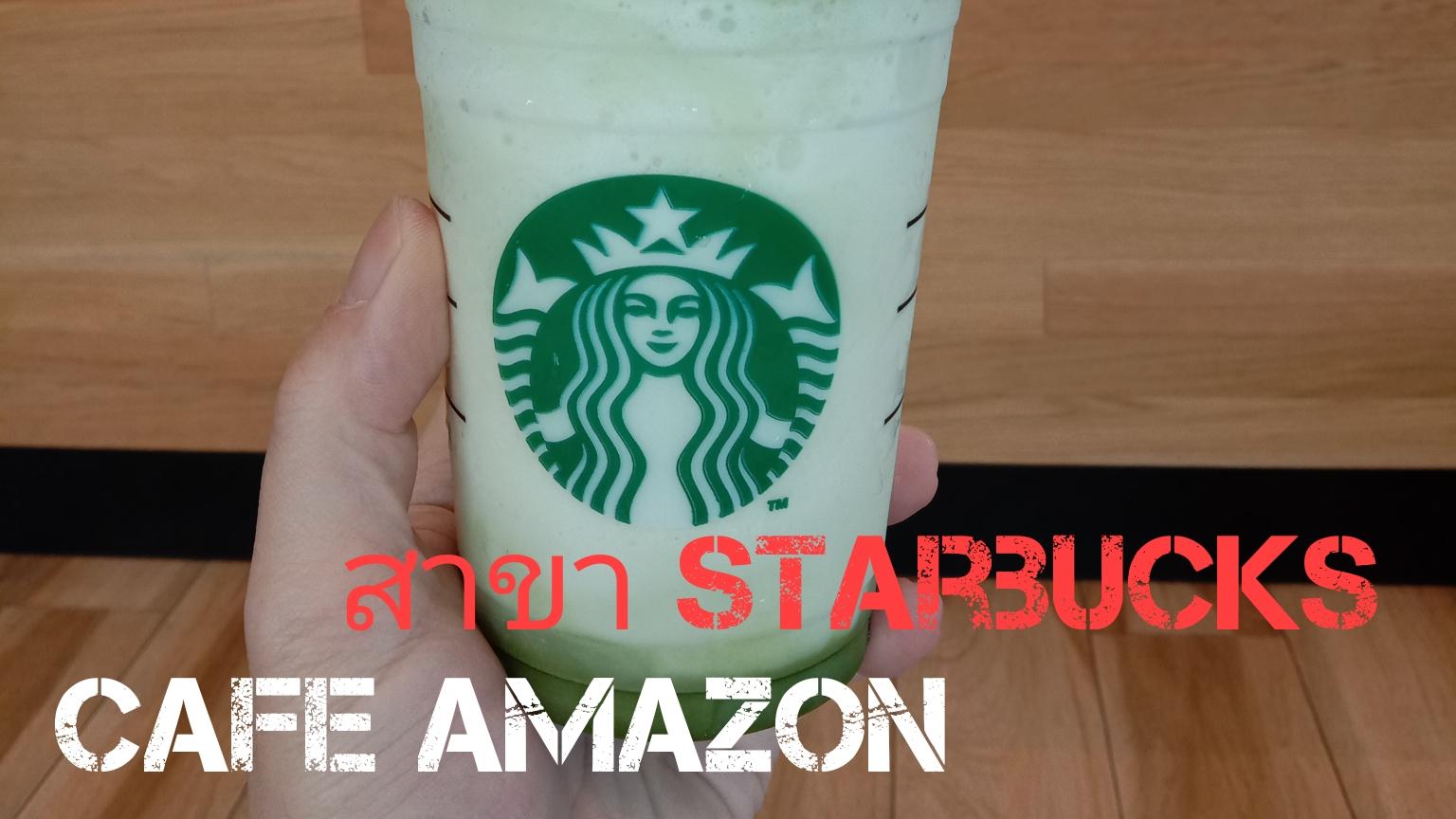 Starbucks และ Cafe Amazon ขยายสาขา กระหน่ำตั้งร้านกาแฟ ราว 7-Eleven