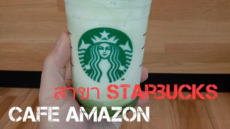 Starbucks และ Cafe Amazon