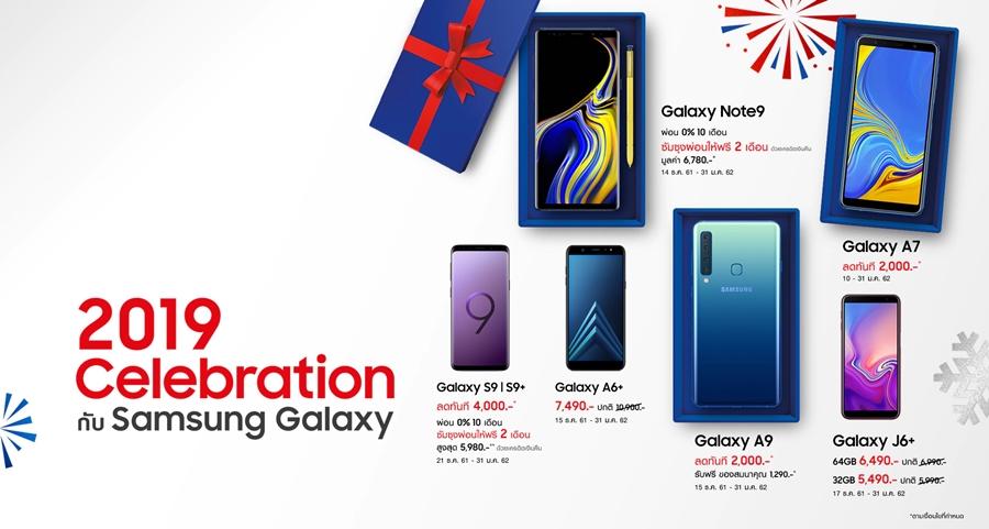 "Samsung ส่งโปรแรง ""Galaxy Super Deal"" มอบส่วนลดสุดพิเศษสำหรับ Galaxy A 7 และ Galaxy A 9"