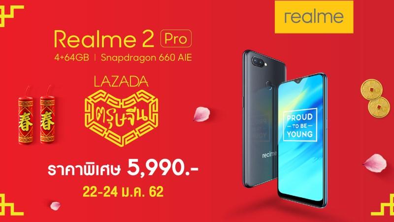 ฉลองตรุษจีน Realme 2 Pro 4+64GB เปิดหน้าร้าน พร้อมราคาพิเศษ 5,990 บาท กลับมาอีกครั้งผ่านทาง Lazada