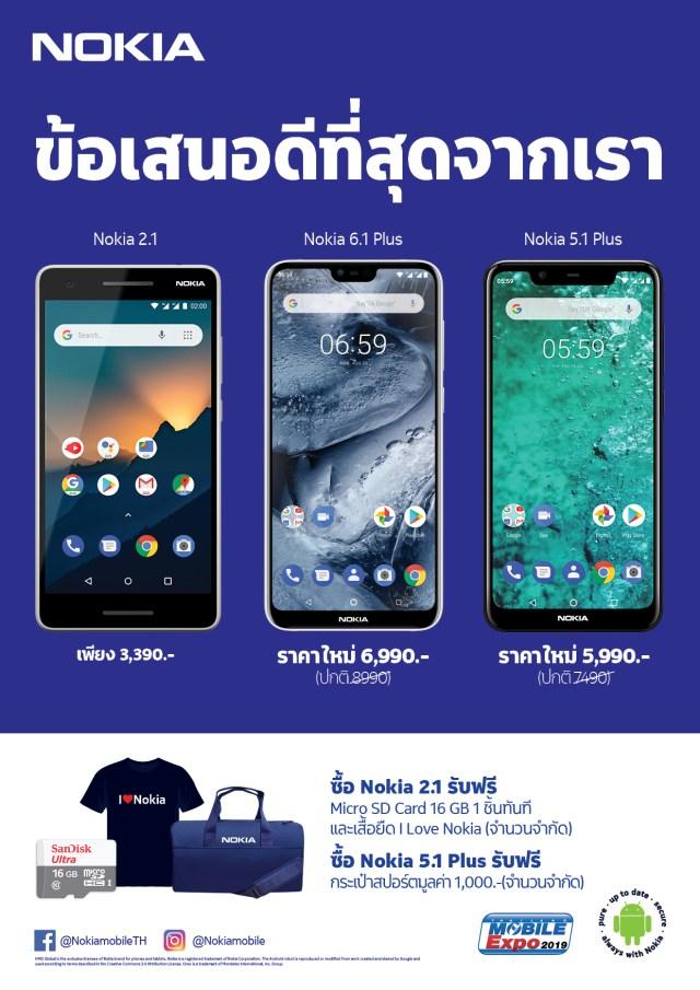 Nokia Mobile Expo