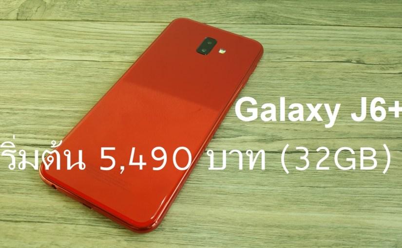 เหตุผลที่ควรซื้อ Samsung Galaxy J6+ มือถือจอใหญ่ แบตอึด เริ่มต้น 5,490 บาท
