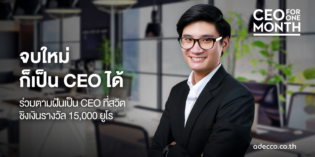 Adecco Thailand CEO1Month-2019-TH