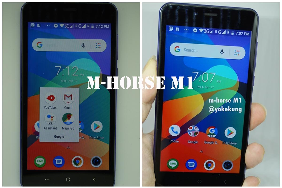 เล่าหลังใช้งาน m-horse รุ่น M1 มือถือ Android Go ราคาประหยัด 2,090 บาท