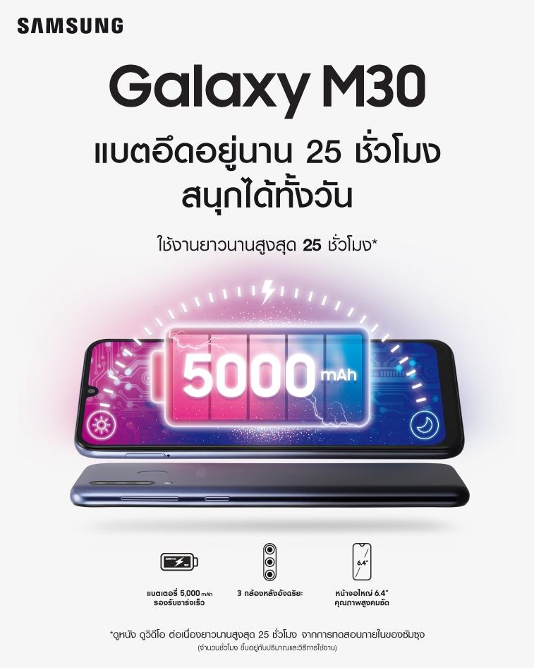 Samsung Galaxy M30 ขายที่ Lazada แบตอึด จอใหญ่ไร้ขอบ และกล้องหลัง 3 ตัว