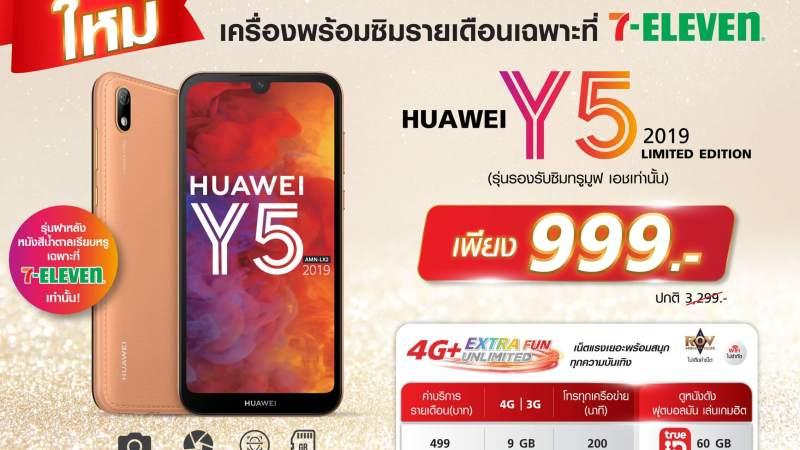 HUAWEI Y5 2019 x True x 7-ELEVEN