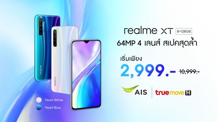 เปิดตัว realme XT สมาร์ตโฟนกล้องหลัง 4 ตัว กับความละเอียด 64 ล้านพิกเซล เริ่มต้นเพียง 2,999 บาท !!