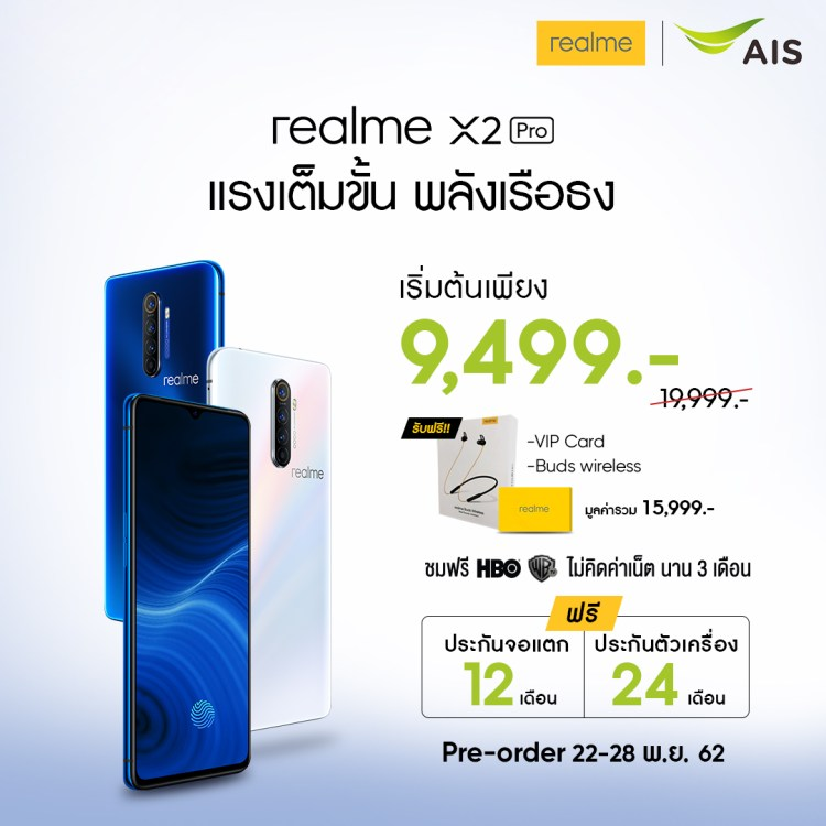 AIS Realme X2 Pro