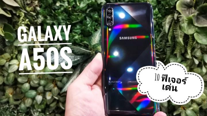 10 ฟีเจอร์เด่น ของมือถือกล้อง Wide ถ่ายวีดีโอนิ่ง Samsung Galaxy A50s จ่ายหมื่นต้น ได้ฟีเจอร์ครบ
