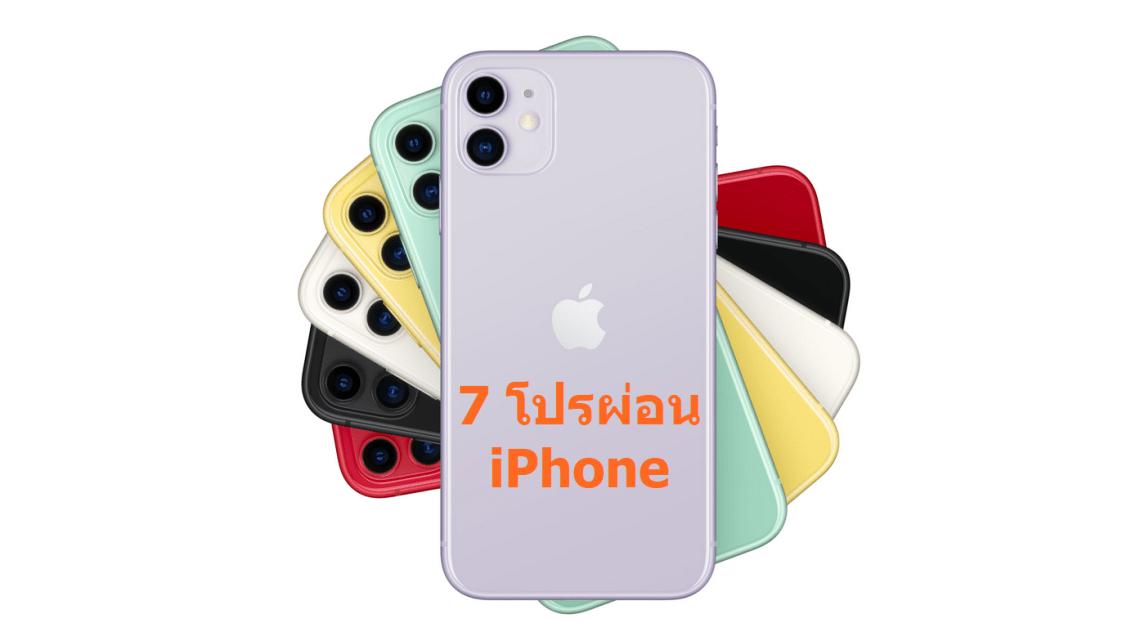 คัดแล้วว่าเด็ด! 7 โปรบัตรเครดิตสุดคุ้ม ผ่อน iPhone 11, iPhone 11 Pro และ iPhone 11 Pro Max