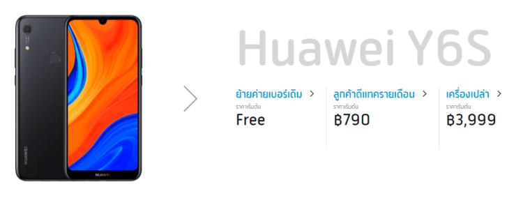 huawei y6s dtac 790