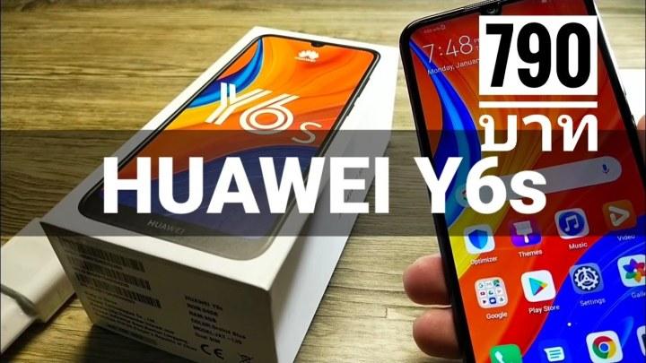 Huawei Y6s พร้อมโปรรายเดือน dtac แค่ 790 บาท ถึง 31 มกราคม 2563