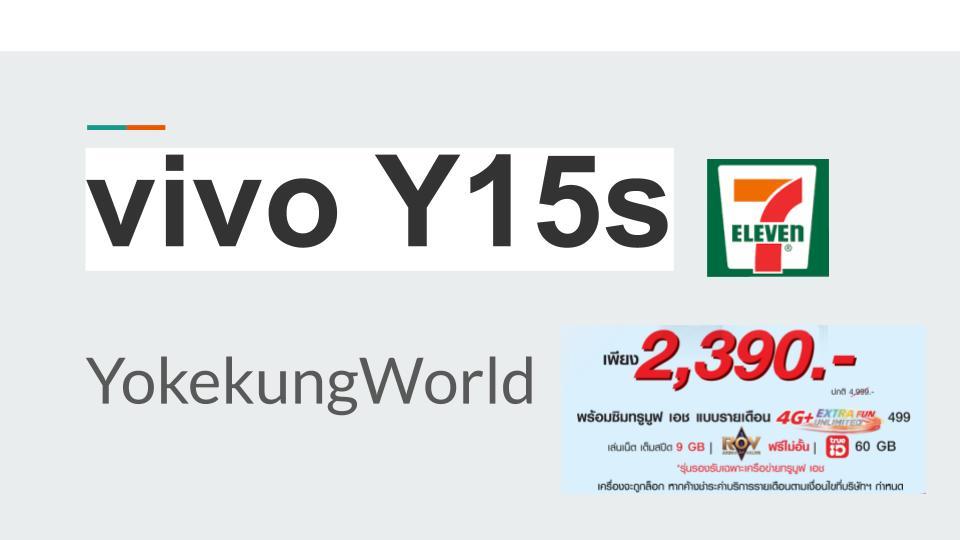 Vivo Y15s ราคาสุดคุ้ม 2,390 บาท เฉพาะที่ 7-ELEVEN เท่านั้น