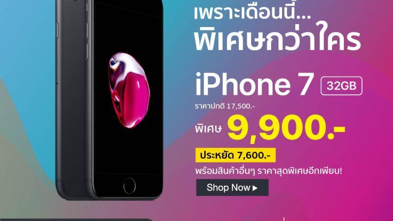 iPhone 7 32GB ราคาพิเศษ 8,998 บาท 4-6 เมษายนนี้
