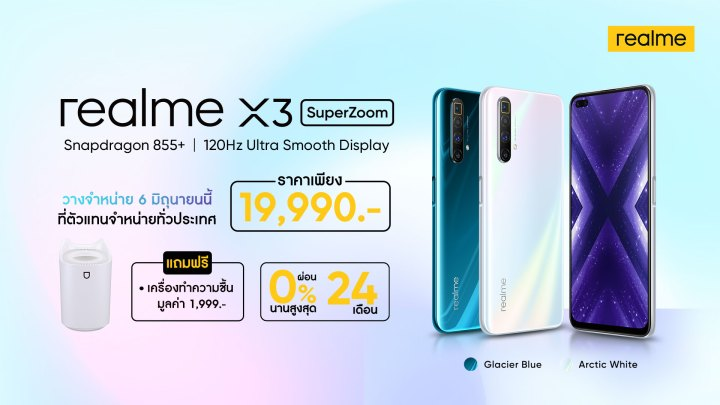 จอง realme X3 SuperZoom และ realme Watch 6 มิถุนายนนี้