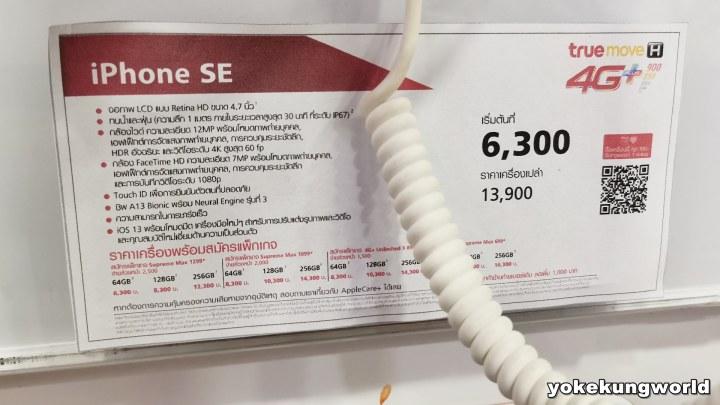 โปรโมชั่น iPhone SE ใหม่ ผูกโปร TrueMove H จ่าย 8,300 บาท ได้ความจุ 128GB (ตอนจองได้ 64GB)